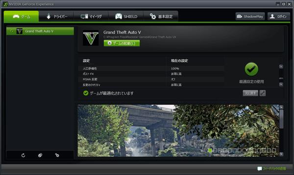 スペックに合わせてグラフィックス設定を最適化する「NVIDIA GeForce Experience」