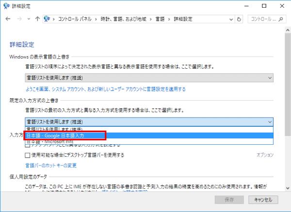 「既定の入力方式の上書き」のリストから「日本語-Google日本語入力」を選び、「保存」をクリック