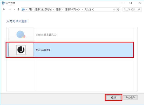 削除したMicrosoft IMEは、先ほどの画面で「入力方式の追加」をクリックすることで、再度利用できるようになります