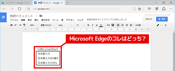 変換候補が表示される部分のインターフェースが、デスクトップ版のGoogle日本語入力と異なります