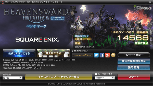 「ファイナルファンタジーXIV:蒼天のイシュガルド ベンチマーク」ベンチマーク結果(DirectX 9使用時)