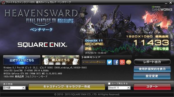 「ファイナルファンタジーXIV:蒼天のイシュガルド ベンチマーク」ベンチマーク結果(DirectX 11使用時)