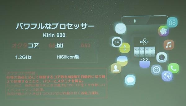 P8liteはHiSilicon社製の8コア(オクタコア)プロセッサ「Kirin 620」を採用しています