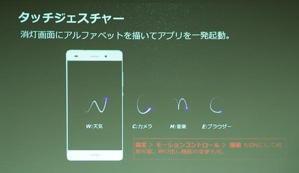 スリープ中の液晶ディスプレイに手描きの文字を描くことで機能を呼び出せる「タッチジェスチャー」