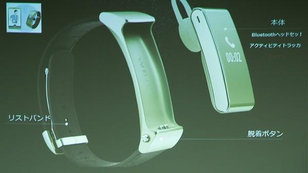 バンドから本体を取り外し、通話用のBluetoothヘッドセットとして利用できます