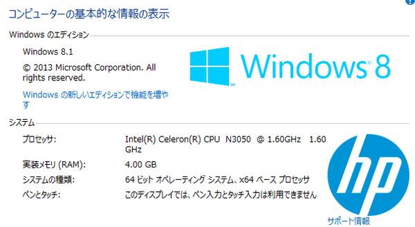 試用機はCPUがCeleron N3050でメモリー容量が4GB、」ストレージが500GB HDDの構成です