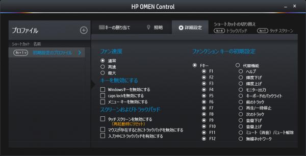 標準収録の「HP OMEN Control」。ファンの速度やキーボードマクロなどを設定できます