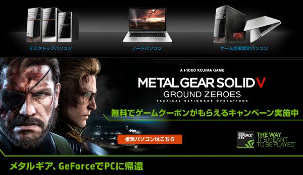 メタルギアソリッド V推奨パソコンには、ゲームを無料でもらえるクーポンがついてきます