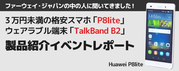 ファーウェイ・ジャパンP8lite&TalkBand B2タッチ&トライイベント