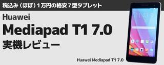 税込みほぼ1万円の7型タブレットMediapad T1 7.0レビュー #ファーウェイ