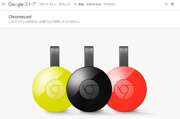 グーグルストアでは新しいChromecastの日本語ページが公開されています