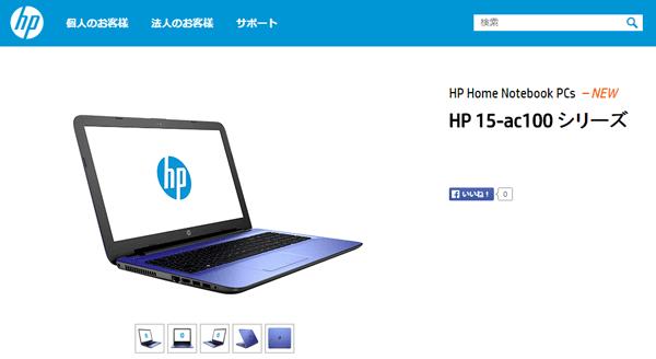 店頭販売向けの新モデル「HP 15-ac100」 ※出典元:日本HP