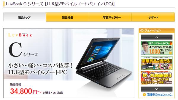 マウスコンピューターの11.6型モバイルノートパソコン「LuvBook Cシリーズ」。最安モデルは3万4800円(税別)から