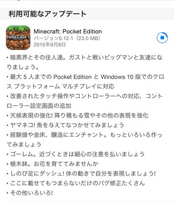 Windows 10版とのマルチプレーが可能になったマインクラフトPE バージョン0.12.1(画像はiOS版)