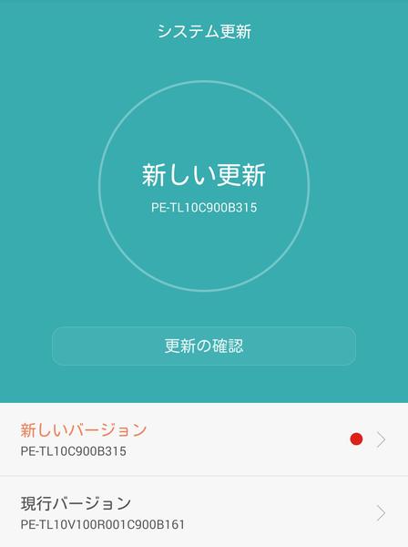 新しいバージョン「PE-TL10C900B315」が通知されていました