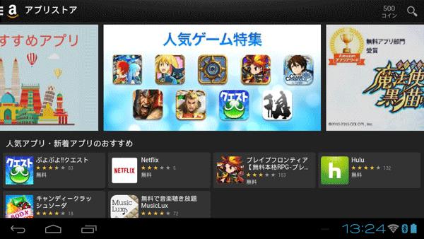 アマゾンのAndorid端末向けアプリストア「Amazonアプリストア」