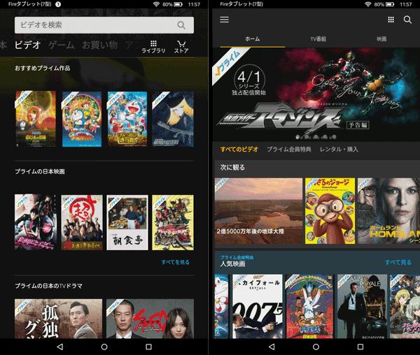 Fireタブレットのホーム画面から、人気作品を確認可能(写真左)。詳細の確認や作品の検索は「ビデオ」アプリから行ないます(写真右)