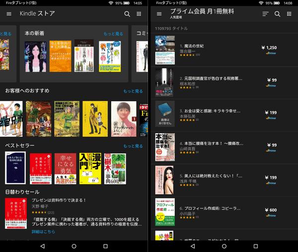 Fireタブレット向けのKindleアプリから、ストアの書籍を直接購入できます(写真左)。セール品やプライム会員向けの無料本も確認可能です(写真右)