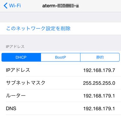 「IPアドレス」に表示されている数字(ここでは「192.168.179.7」)をメモしておきます