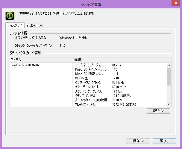 GPUのシステム情報