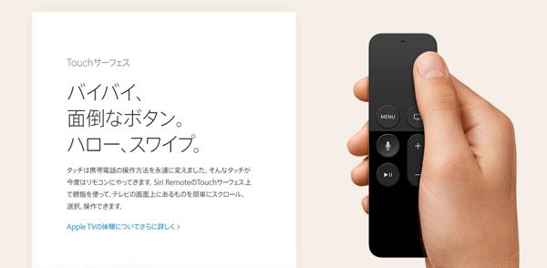 タッチ操作が可能になったApple TVのリモコン「Siri Remote」