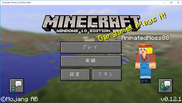 Windows 10版を起動したら、「プレイ」をクリック
