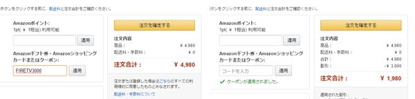 購入時にクーポンコード「FIRETV3000」を入力することで、プライム会員なら3000円オフになります