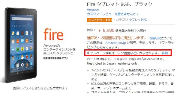 アマゾンのFireタブレット詳細ページ