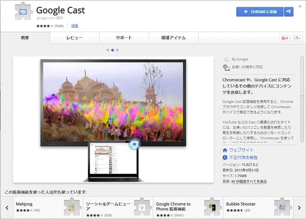 Chromeの拡張機能を使えば、ブラウザー以外のパソコンの画面をテレビに表示することができます