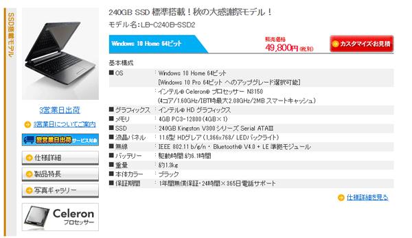 キャンペーン限定の特別モデル「LB-C240B-SSD2」