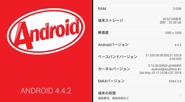 アップデート前のOSのバージョンはAndroid 4.4.2で、EMUIのバージョンは3.0でした