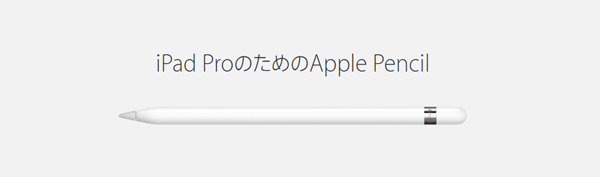 「Apple Pencil」