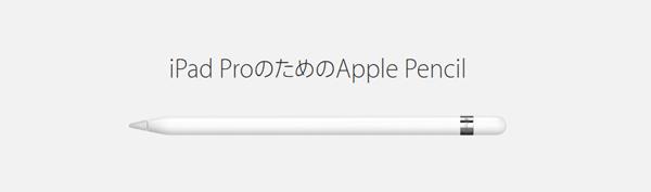 「Apple Pencil」