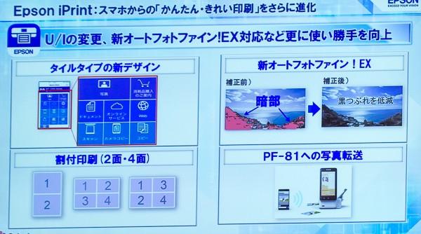 Epson iPrintの改善点