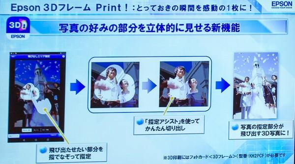 飛び出すように見える3D写真を作れる「Epson 3DPrint!」