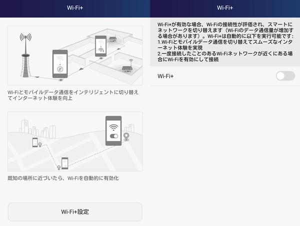 Wi-Fiの電波状況によってアクセスポイントやモバイル通信との切り替えをスムーズに行なうWi-Fi+に対応