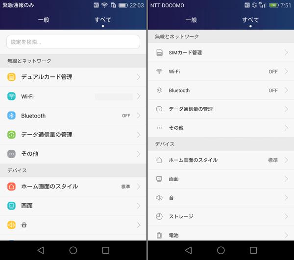 「設定」アプリのメニューアイコンがカラーになっているほか、検索機能が追加されています