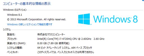 試用機のシステム情報。OSにはWindows 8.1が使われていますが、現在はWindows 10搭載モデルに置き換わっています