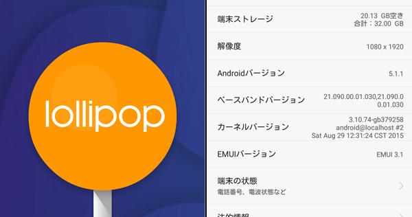 Android 5.1.1 + EMUI 3.1に更新されています