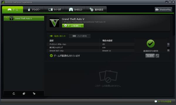 「NVIDIA GeForce Experience」を利用しても、グラフィックス設定はそのままでした