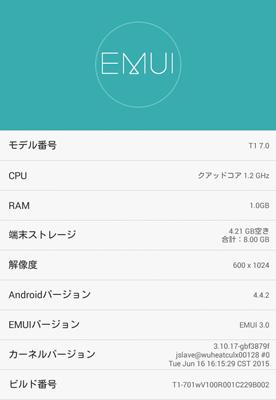 Mediapad T1の端末情報。インターフェースには独自の「Emotion UI 3.0」を採用しています
