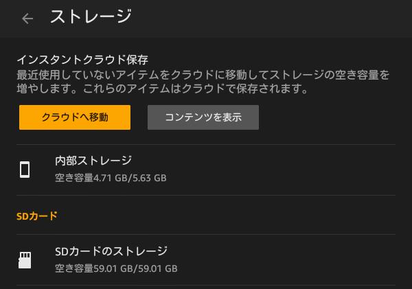 64GBのメモリーカードを挿したときの状態