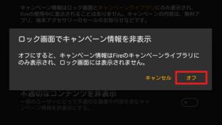 アマゾンのFireタブレットでロック画面の広告を非表示にする方法