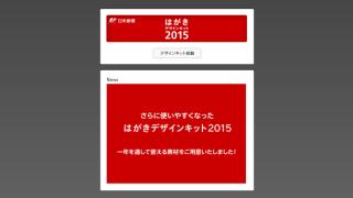 はがきデザインキット2016は2015年10月29日に公開!スマホ版は新機能が追加?