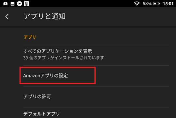 「Amazonアプリの設定」を開く