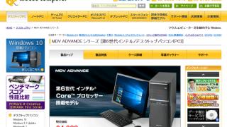 実録!Skylake搭載マウスMDV-GZ7700のパーツの選び方&買い方ガイド