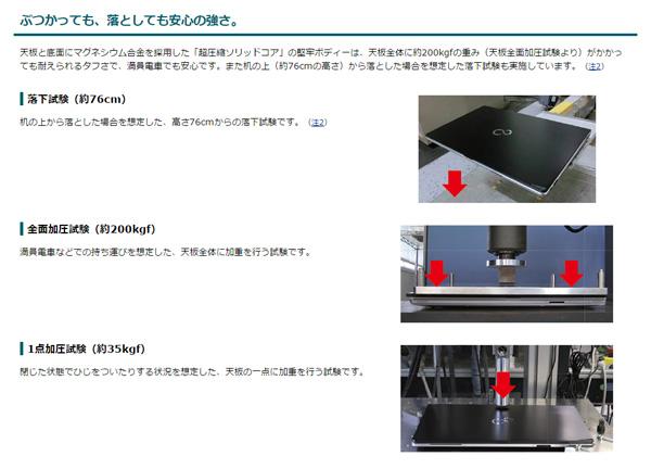 公式サイトで紹介されている堅牢性テストの内容 ※出典元:富士通