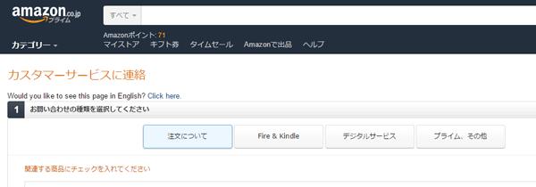 「お問い合わせの種類を選択してください」で「Fire & Kindle」を選択します