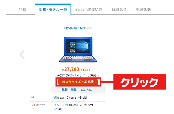 選択できるのは本体のみの「HP Stream 11-r016TU」のみです。「カスタマイズ・お見積り」をクリックします