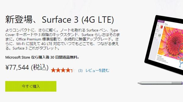 マイクロソフトストアでLTEモデルの価格が7万7544円と表記されていますが、本当は8万8344円です